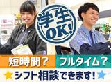 ゲオ盛岡高松店のアルバイト情報