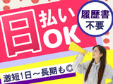 株式会社リージェンシー 秋田支店 /AKMB01051のアルバイト情報