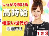 123 松原店のアルバイト情報