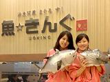 魚☆きんぐ - UOKING - パークプレイス大分店のアルバイト情報