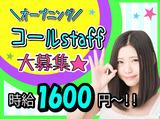 株式会社ライチェ ※梅田支店 今夏OPEN予定のアルバイト情報