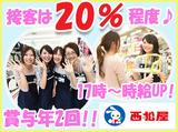 西松屋チェーン OSC湘南シティ店【546】のアルバイト情報
