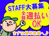 株式会社ステップアップ  神戸営業所のアルバイト情報