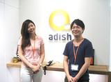 アディッシュ株式会社 福岡センター(adsf_sas)のアルバイト情報