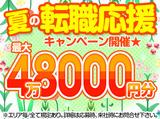 株式会社綜合キャリアオプション  【0402CU0514GA★18】のアルバイト情報
