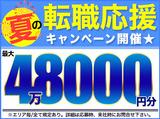 株式会社綜合キャリアオプション  【2803CU0514GA★1】のアルバイト情報