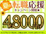 株式会社綜合キャリアオプション  【2803CU0514GA★8】のアルバイト情報