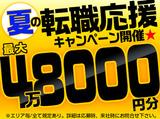 株式会社綜合キャリアオプション  【4001CU0514GA★3】のアルバイト情報