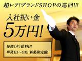 【新宿エリア】 株式会社ライジングサンセキュリティーサービスのアルバイト情報