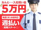 【橋本エリア】 株式会社ライジングサンセキュリティーサービスのアルバイト情報