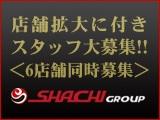 シャチグループのアルバイト情報