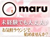 ラウンジ maruのアルバイト情報