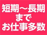 株式会社ヒト・コミュニケーションズ 北海道支社のアルバイト情報