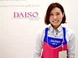 ダイソー 大曲飯田店のアルバイト情報