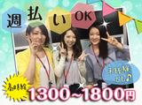 ウィンクルム株式会社 東京支社のアルバイト情報