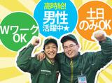 ヤマトホームコンビニエンス株式会社 庄内支店のアルバイト情報