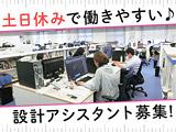 三井共同建設コンサルタント株式会社のアルバイト情報