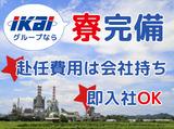 イカイグループ 株式会社イカイ九州のアルバイト情報
