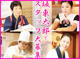 家族レストラン坂東太郎 下妻総本店 ※7月1日オープン予定のアルバイト情報