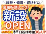 北海道ロジサービス株式会社のアルバイト情報