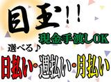坂本運輸株式会社のアルバイト情報