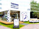 旅する新虎マーケットのアルバイト情報