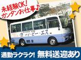 アイ・ビー・エス・アウトソーシング株式会社 加須営業所のアルバイト情報