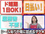 テイケイトレード株式会社 錦糸町支店のアルバイト情報