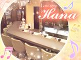 Lounge Hanaのアルバイト情報