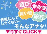 【原宿エリア】株式会社リージェンシー 新宿支店/GEMB000835のアルバイト情報