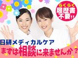 日研トータルソーシング株式会社 メディカルケア事業部 新宿オフィスのアルバイト情報