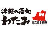 津軽の酒処 わたみ【AP_0852_2】のアルバイト情報