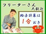 かに道楽 松山店のアルバイト情報