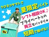 ヤマト運輸株式会社 大阪南森町支店[061619]のアルバイト情報