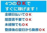 株式会社アシスト ※錦糸町エリアのアルバイト情報
