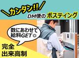ヤマト運輸株式会社 甲賀支店[063069]のアルバイト情報