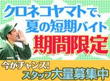 ヤマト運輸株式会社 和歌山中央支店[065079]のアルバイト情報