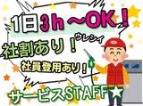 カーケアセンター 長楽寺店のアルバイト情報