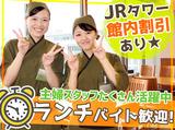 北海道四季彩亭のアルバイト情報