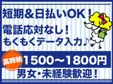 【東京駅】エスプールHSのアルバイト情報