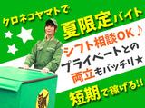 ヤマト運輸株式会社 松原支店[060659]のアルバイト情報