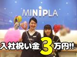 MINIPLA イオンモール岡崎店のアルバイト情報