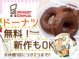 ミスタードーナツ JR札幌店のアルバイト情報