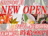 浜焼太郎 福島西店 ※2017年7月上旬Newオープンのアルバイト情報