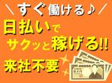 株式会社ホスピタリティ&グローイング・ジャパンのアルバイト情報