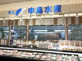 中島水産株式会社 新川崎店のアルバイト情報