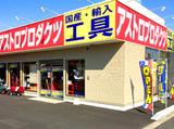アストロプロダクツ福井店 のアルバイト情報