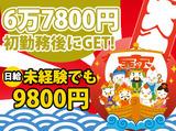 グリーン警備保障株式会社 町田支社 (大和エリア)/A0450017013のアルバイト情報