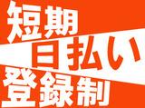 株式会社ワン&オンリーキャスティング (新宿エリア)のアルバイト情報