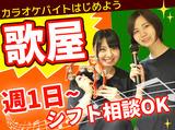 カラオケ歌屋 旭川買物公園3条店のアルバイト情報